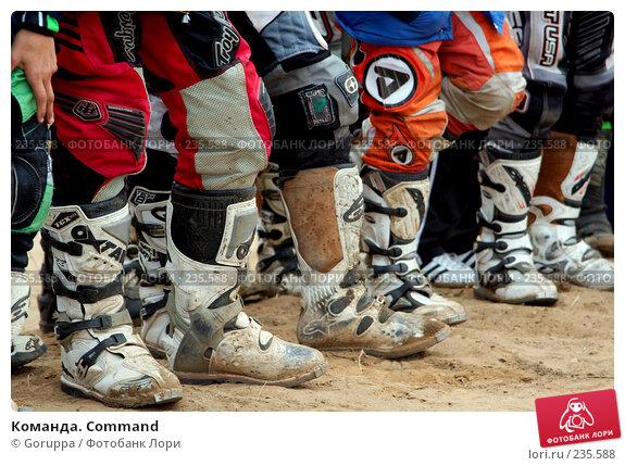 Команда. Command, фото № 235588, снято 22 сентября 2007 г. (c) Goruppa / Фотобанк Лори