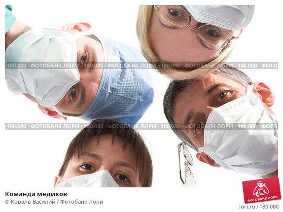 Команда медиков, фото № 180080, снято 18 января 2008 г. (c) Коваль Василий / Фотобанк Лори
