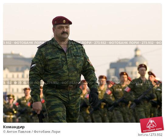 Командир, фото № 273932, снято 3 мая 2006 г. (c) Антон Павлов / Фотобанк Лори