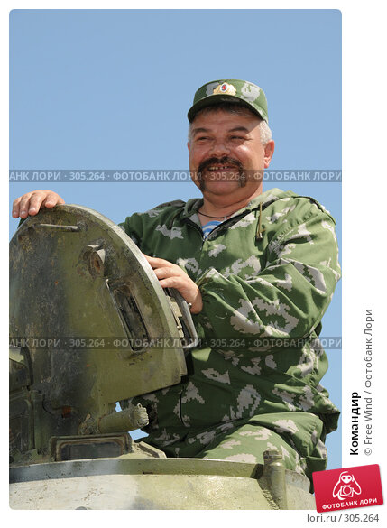 Купить «Командир», эксклюзивное фото № 305264, снято 12 марта 2007 г. (c) Free Wind / Фотобанк Лори