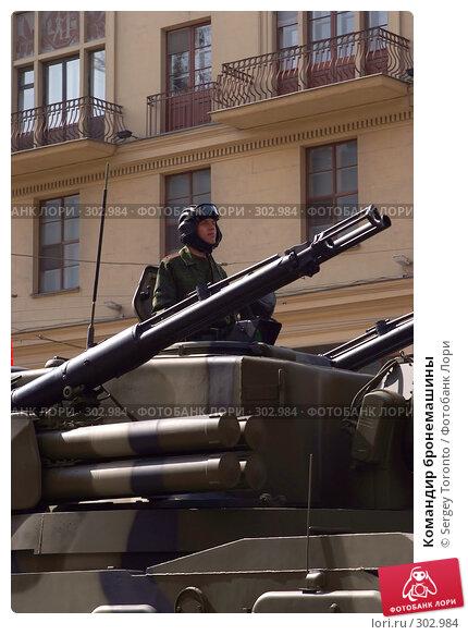 Командир бронемашины, фото № 302984, снято 9 мая 2008 г. (c) Sergey Toronto / Фотобанк Лори