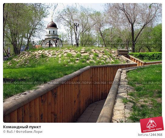 Командный пункт, фото № 244968, снято 17 мая 2007 г. (c) RuS / Фотобанк Лори