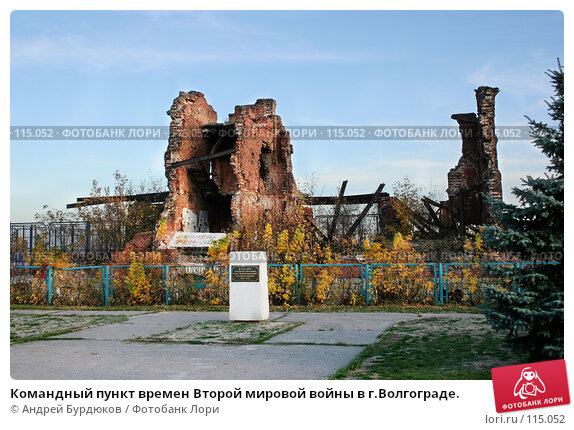 Командный пункт времен Второй мировой войны в г.Волгограде., фото № 115052, снято 28 октября 2007 г. (c) Андрей Бурдюков / Фотобанк Лори