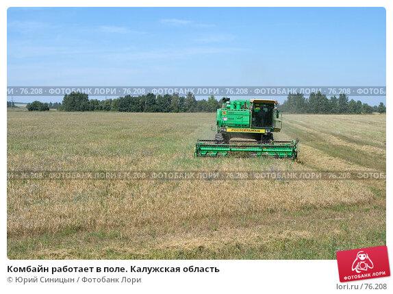 Комбайн работает в поле. Калужская область, фото № 76208, снято 11 августа 2007 г. (c) Юрий Синицын / Фотобанк Лори
