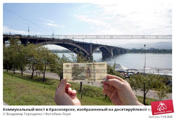 Коммунальный мост в Красноярске, изображенный на десятирублевой купюре, фото № 118808, снято 15 августа 2006 г. (c) Владимир Горощенко / Фотобанк Лори