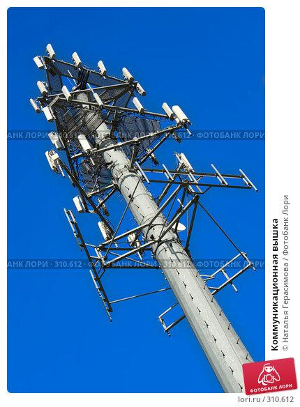 Коммуникационная вышка, фото № 310612, снято 2 июня 2008 г. (c) Наталья Герасимова / Фотобанк Лори