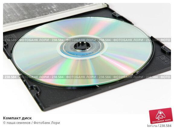 Компакт диск, фото № 238584, снято 20 сентября 2017 г. (c) паша семенов / Фотобанк Лори
