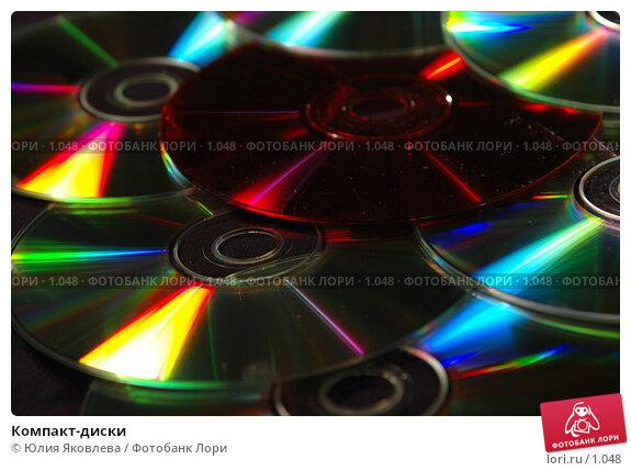 Купить «Компакт-диски», фото № 1048, снято 7 марта 2006 г. (c) Юлия Яковлева / Фотобанк Лори
