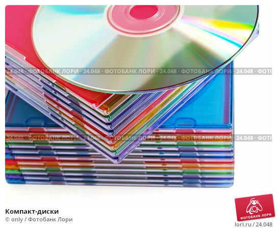 Компакт-диски, фото № 24048, снято 21 февраля 2007 г. (c) only / Фотобанк Лори