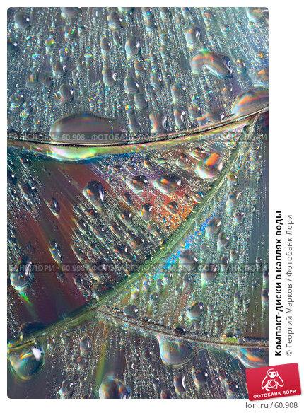 Компакт-диски в каплях воды, фото № 60908, снято 9 мая 2007 г. (c) Георгий Марков / Фотобанк Лори