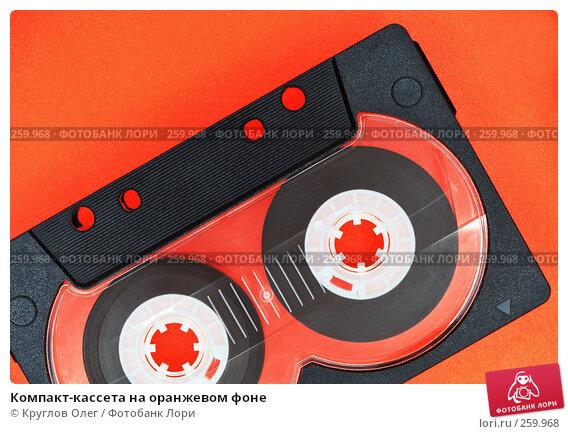 Компакт-кассета на оранжевом фоне, фото № 259968, снято 23 апреля 2008 г. (c) Круглов Олег / Фотобанк Лори