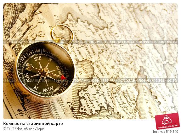 Купить «Компас на старинной карте», фото № 519340, снято 16 мая 2008 г. (c) Triff / Фотобанк Лори