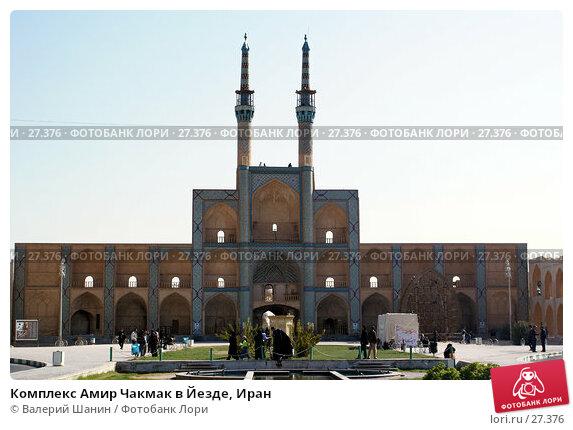 Комплекс Амир Чакмак в Йезде, Иран, фото № 27376, снято 25 ноября 2006 г. (c) Валерий Шанин / Фотобанк Лори