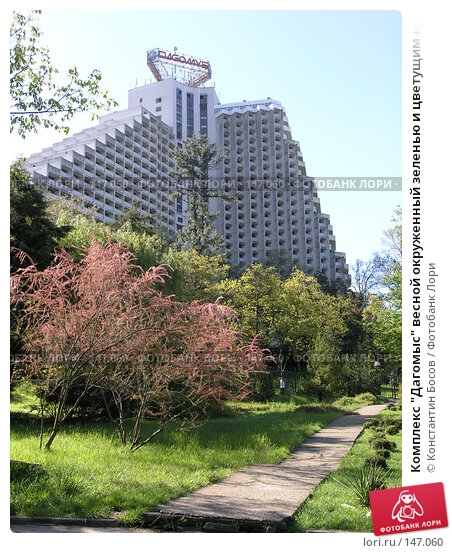"""Комплекс """"Дагомыс"""" весной окруженный зеленью и цветущим кустарником, фото № 147060, снято 29 апреля 2006 г. (c) Константин Босов / Фотобанк Лори"""
