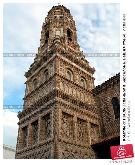 Купить «Комплекс Поблэ Эспаньол в Барселоне. Башня Утебо. Испания», фото № 149208, снято 25 августа 2006 г. (c) Екатерина Овсянникова / Фотобанк Лори