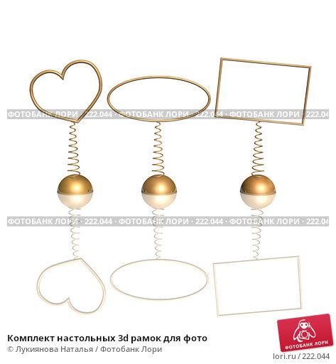 Комплект настольных 3d рамок для фото, иллюстрация № 222044 (c) Лукиянова Наталья / Фотобанк Лори