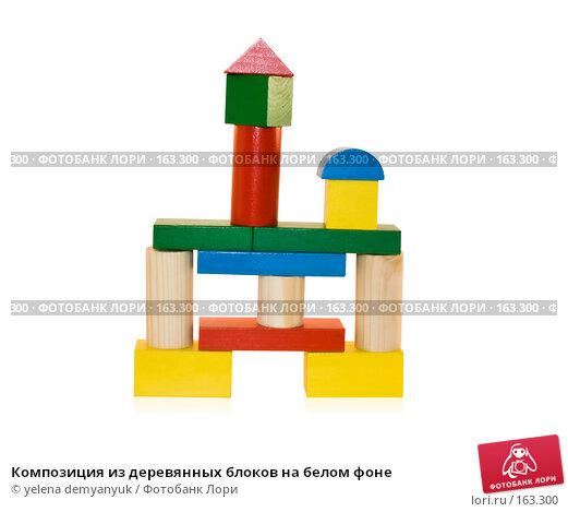 Купить «Композиция из деревянных блоков на белом фоне», фото № 163300, снято 23 ноября 2017 г. (c) yelena demyanyuk / Фотобанк Лори