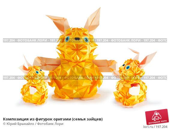 Композиция из фигурок оригами (семья зайцев), фото № 197204, снято 25 ноября 2007 г. (c) Юрий Брыкайло / Фотобанк Лори