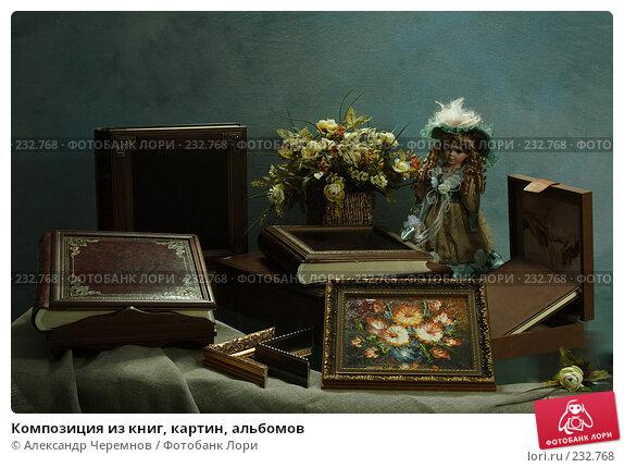 Композиция из книг, картин, альбомов, фото № 232768, снято 24 июля 2017 г. (c) Александр Черемнов / Фотобанк Лори