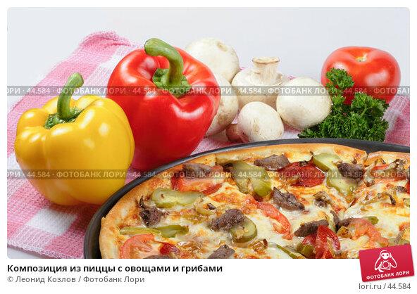 Композиция из пиццы с овощами и грибами, фото № 44584, снято 17 мая 2007 г. (c) Леонид Козлов / Фотобанк Лори