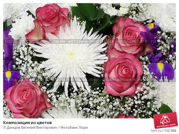 Композиция из цветов, фото № 132968, снято 8 октября 2007 г. (c) Донцов Евгений Викторович / Фотобанк Лори
