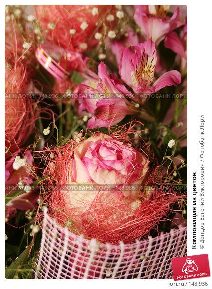 Композиция из цветов, фото № 148936, снято 15 декабря 2007 г. (c) Донцов Евгений Викторович / Фотобанк Лори