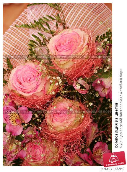 Композиция из цветов, фото № 148940, снято 15 декабря 2007 г. (c) Донцов Евгений Викторович / Фотобанк Лори