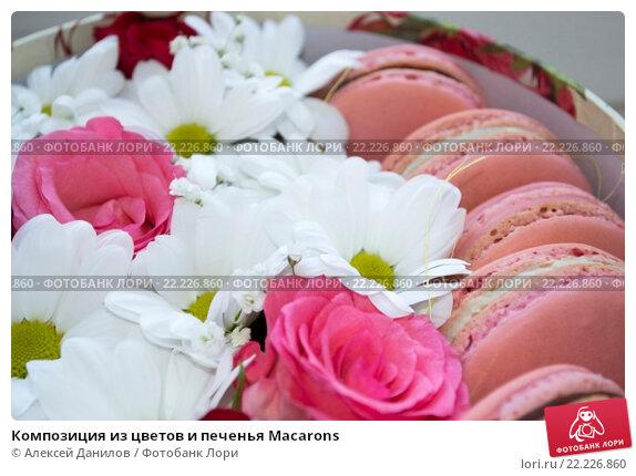 Композиция из цветов и печенья Macarons. Стоковое фото, фотограф Алексей Данилов / Фотобанк Лори