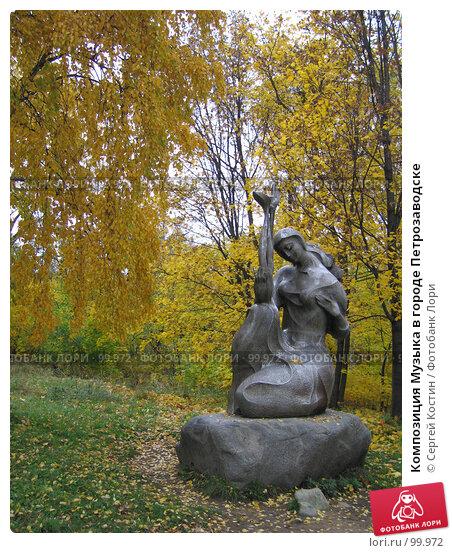 Композиция Музыка в городе Петрозаводске, фото № 99972, снято 12 октября 2006 г. (c) Сергей Костин / Фотобанк Лори
