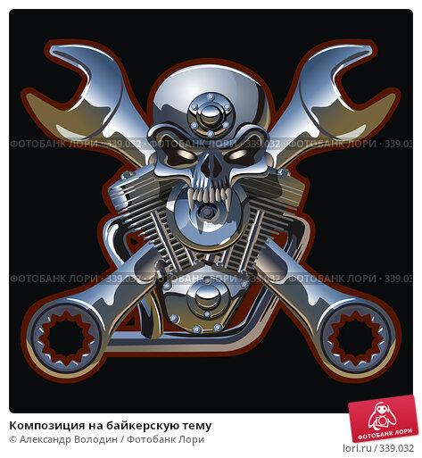 Композиция на байкерскую тему, иллюстрация № 339032 (c) Александр Володин / Фотобанк Лори
