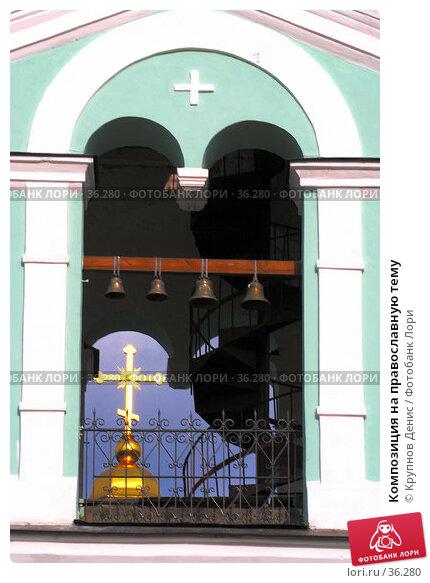Купить «Композиция на православную тему», фото № 36280, снято 27 марта 2007 г. (c) Крупнов Денис / Фотобанк Лори