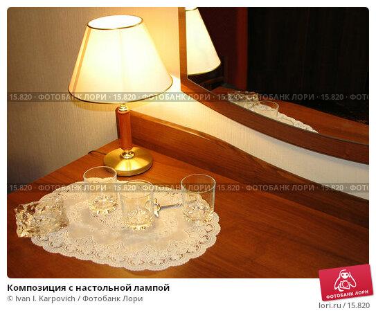 Композиция с настольной лампой, фото № 15820, снято 29 ноября 2006 г. (c) Ivan I. Karpovich / Фотобанк Лори