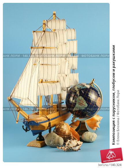 Композиция с парусником, глобусом и ракушками, фото № 140324, снято 21 июля 2007 г. (c) Елена Блохина / Фотобанк Лори