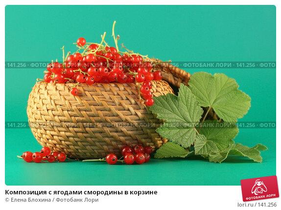 Купить «Композиция с ягодами смородины в корзине», фото № 141256, снято 1 июля 2007 г. (c) Елена Блохина / Фотобанк Лори