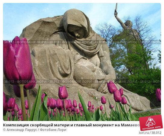 Композиция скорбящей матери и главный монумент на Мамаевом кургане в Волгограде, фото № 38012, снято 7 мая 2006 г. (c) Александр Паррус / Фотобанк Лори