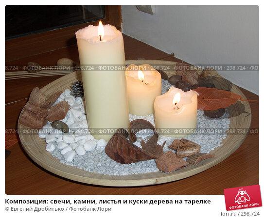 Композиция: свечи, камни, листья и куски дерева на тарелке, фото № 298724, снято 20 января 2005 г. (c) Евгений Дробитько / Фотобанк Лори