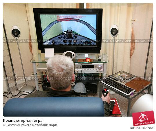 Компьютерная игра, фото № 366984, снято 14 апреля 2007 г. (c) Losevsky Pavel / Фотобанк Лори