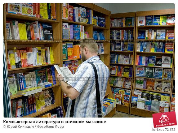 Компьютерная литература в книжном магазине, фото № 72672, снято 1 августа 2007 г. (c) Юрий Синицын / Фотобанк Лори