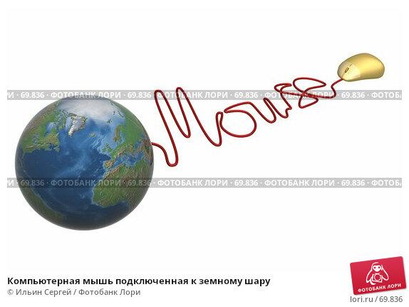 Купить «Компьютерная мышь подключенная к земному шару», иллюстрация № 69836 (c) Ильин Сергей / Фотобанк Лори