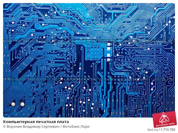 Компьютерная печатная плата. Стоковое фото, фотограф Воронин Владимир Сергеевич / Фотобанк Лори
