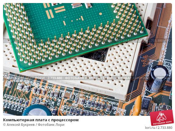 Купить «Компьютерная плата с процессором», фото № 2733880, снято 19 августа 2011 г. (c) Алексей Букреев / Фотобанк Лори