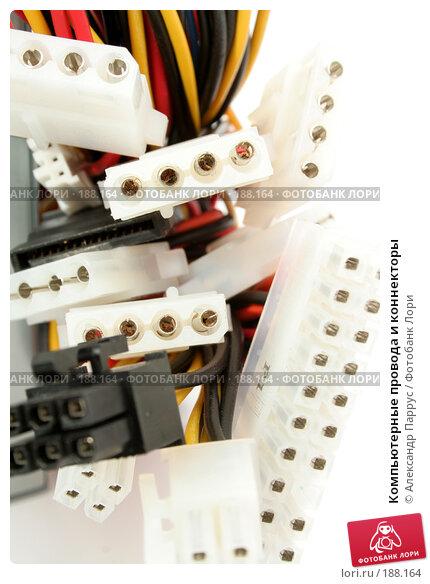 Компьютерные провода и коннекторы, фото № 188164, снято 16 мая 2007 г. (c) Александр Паррус / Фотобанк Лори