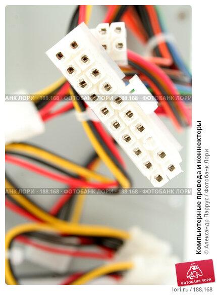 Купить «Компьютерные провода и коннекторы», фото № 188168, снято 16 мая 2007 г. (c) Александр Паррус / Фотобанк Лори