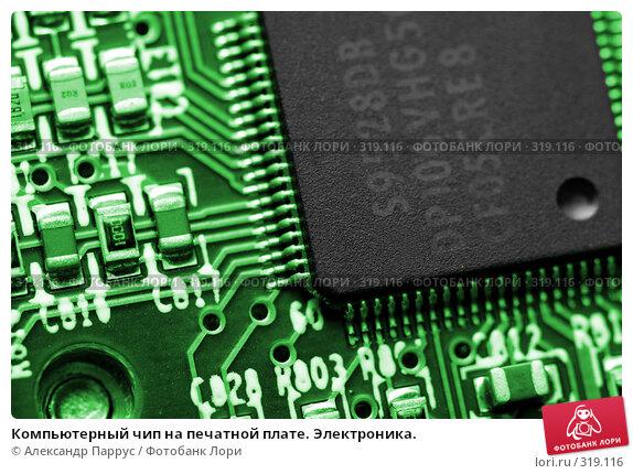Купить «Компьютерный чип на печатной плате. Электроника.», фото № 319116, снято 18 декабря 2007 г. (c) Александр Паррус / Фотобанк Лори
