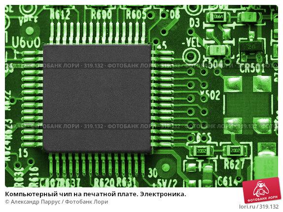 Компьютерный чип на печатной плате. Электроника., фото № 319132, снято 18 декабря 2007 г. (c) Александр Паррус / Фотобанк Лори