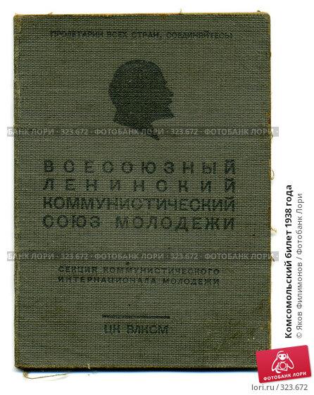 Купить «Комсомольский билет 1938 года», эксклюзивное фото № 323672, снято 26 апреля 2018 г. (c) Яков Филимонов / Фотобанк Лори