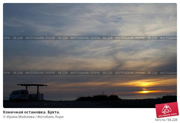 Конечная остановка. Бухта., эксклюзивное фото № 58228, снято 21 ноября 2006 г. (c) Ирина Мойсеева / Фотобанк Лори