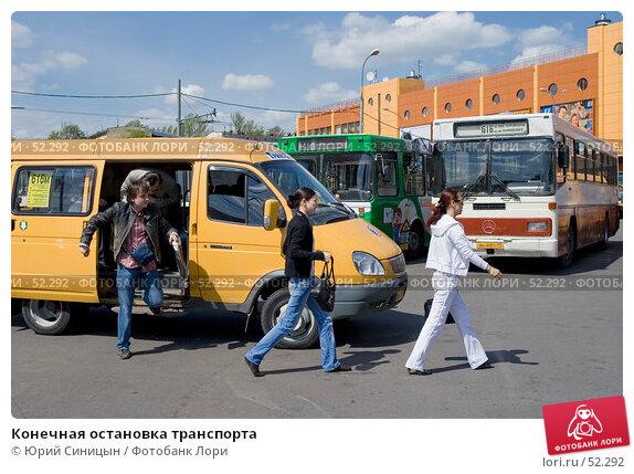 Купить «Конечная остановка транспорта», фото № 52292, снято 15 мая 2007 г. (c) Юрий Синицын / Фотобанк Лори