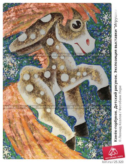 """Конёк-горбунок. Детский рисунок. Экспозиция выставки """"Игрушки и Игры - 2007"""", иллюстрация № 25320 (c) Леонид Козлов / Фотобанк Лори"""