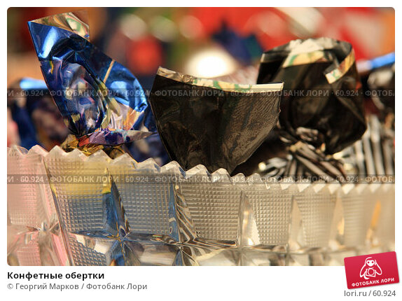 Конфетные обертки, фото № 60924, снято 1 января 2007 г. (c) Георгий Марков / Фотобанк Лори